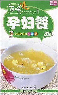 孕妇餐100:大厨家里的家常菜.pdf