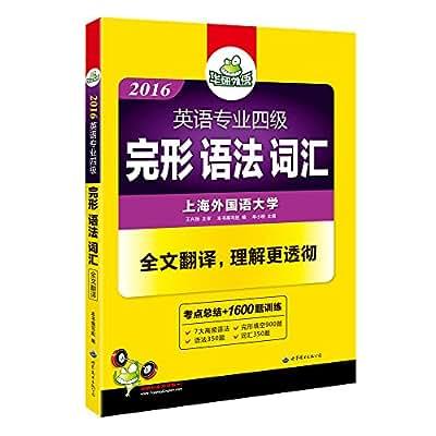 华研外语·英语专业四级完形语法词汇.pdf