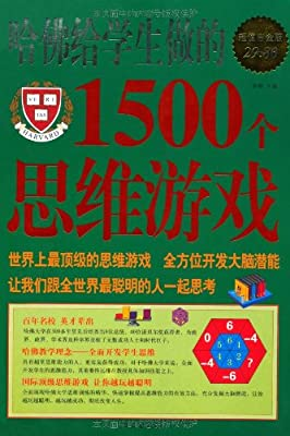 哈佛给学生做的1500个思维游戏.pdf