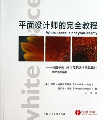 平面设计师的完全教程:涵盖平面、网页与多媒体视觉设计的终极指南.pdf