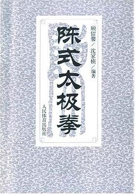 陈式太极拳.pdf