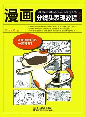 漫画分镜头表现教程.pdf