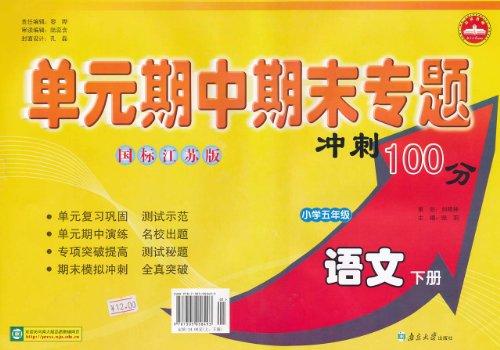 单元期中期末专题冲刺100分 语文 小学5年级下册 国标江苏版