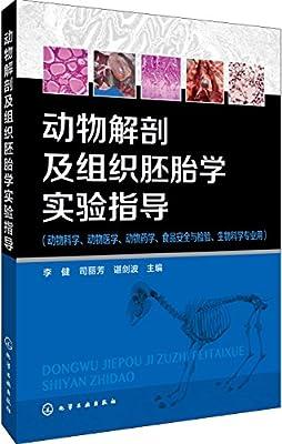 动物解剖及组织胚胎学实验指导.pdf
