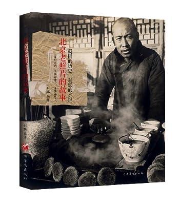 凝固的历史、刹那的永恒:北京老照片的故事.pdf