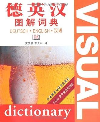 德英汉图解词典.pdf
