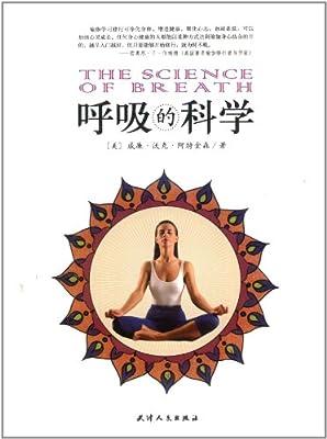呼吸的科学.pdf