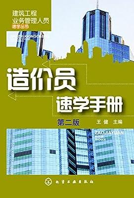 造价员速学手册.pdf