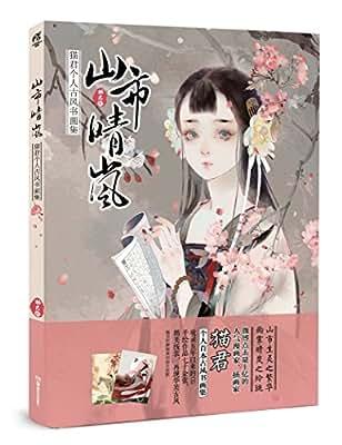 山市晴岚:猫君个人古风书画集.pdf