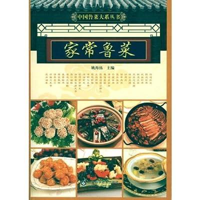 家常鲁菜.pdf