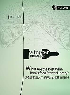 葡萄酒笔记·适合葡萄酒入门爱好者的书籍有哪些?.pdf