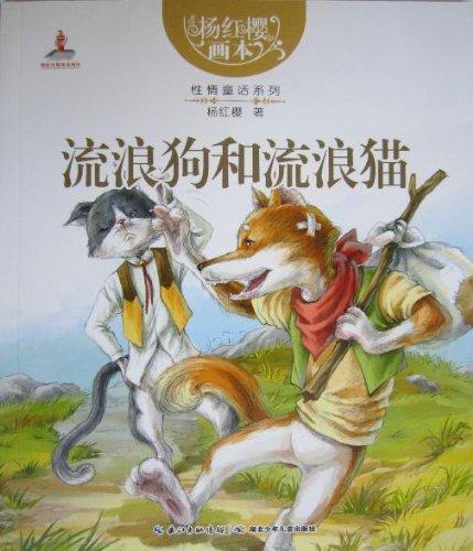 笨笨猪的欢乐村庄/一条狐狸尾巴/玫瑰度假村/没有尾巴的狼(全6册)