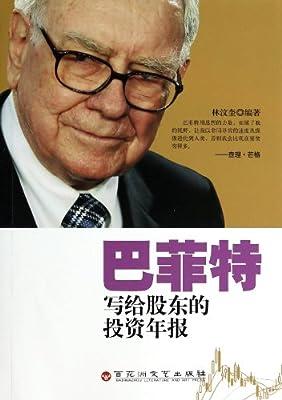 巴菲特写给股东的投资年报.pdf