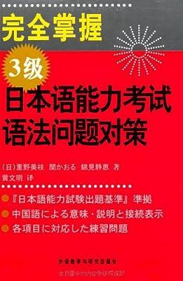 完全掌握3级日本语能力考试语法问题对策.pdf