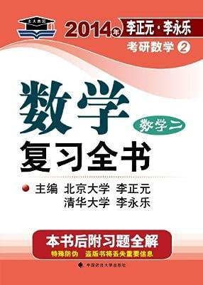 北大燕园•2014年李正元•李永乐考研数学2:数学复习全书.pdf