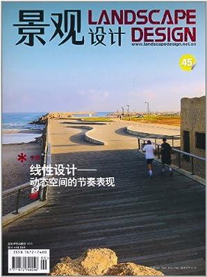 景观设计•线性设计:动态空间的节奏表现.pdf