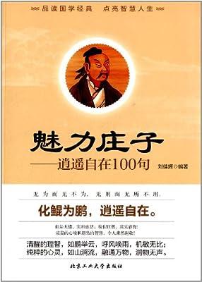 魅力庄子:逍遥自在100句.pdf