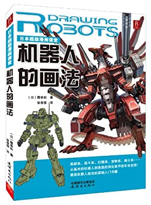 日本超级漫画课堂:机器人的画法.pdf