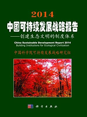 2014中国可持续发展战略报告.pdf