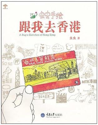 虫虫手绘:跟我去香港.pdf