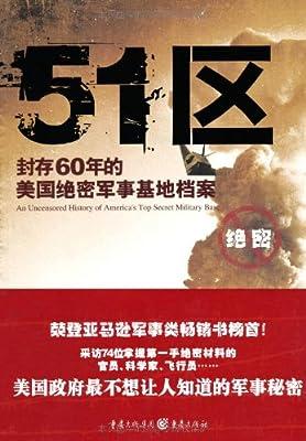 51区:封存60年的美国绝密军事基地档案.pdf