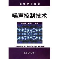 噪声控制技术
