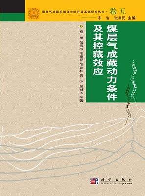 煤层气成藏动力条件及其控藏效应/煤层气成藏机制及经济开采基础研究丛书.pdf