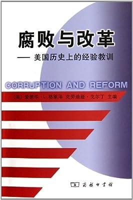 腐败与改革:美国历史上的经验教训.pdf