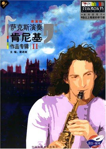 表演级萨克斯演奏 肯尼基作品专辑2 2CD 书