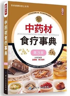 中药材食疗事典.pdf