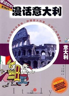 漫话世界系列丛书•漫话意大利.pdf
