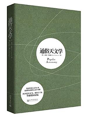 通俗天文学.pdf