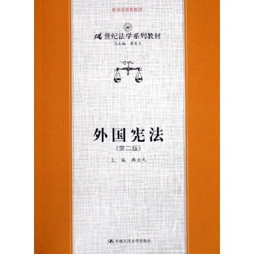 外国宪法(21世纪法学系列教材)
