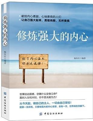 修炼强大的内心.pdf