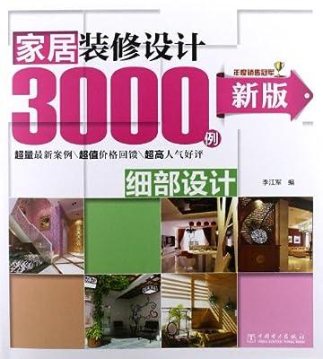 家居装修设计3000例:细部设计.pdf