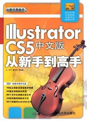 Illustrator CS5中文版从新手到高手.pdf