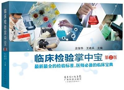 临床检验掌中宝.pdf