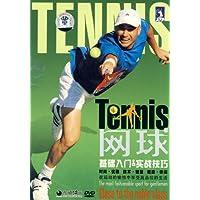 网球基础入门&实战技巧