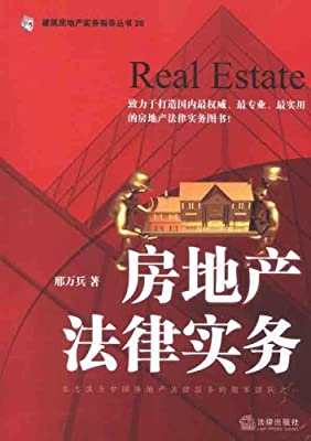 房地产法律实务.pdf