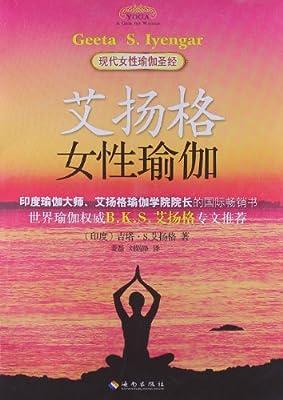 艾扬格女性瑜伽.pdf