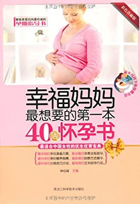 幸福妈妈最想要的第一本40周怀孕书.pdf