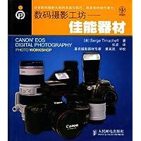 数码摄影工坊:佳能器材