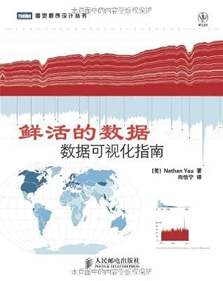 图灵程序设计丛书•鲜活的数据:数据可视化指南.pdf