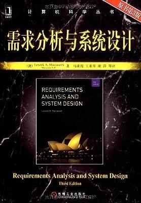 需求分析与系统设计.pdf