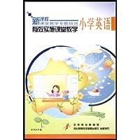 有效实施课程教学·小学英语