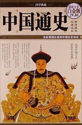 中国通史/国学典藏.pdf