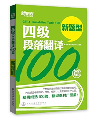 新东方•4级段落翻译100篇.pdf