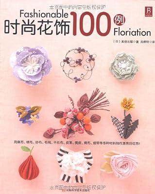 时尚花饰100例.pdf