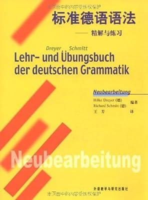 标准德语语法.pdf