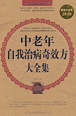 中老年自我治病奇效方大全集.pdf